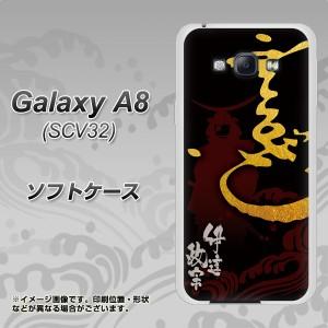 Galaxy A8 SCV32 TPU ソフトケース / やわらかカバー【AB804 伊達政宗シルエットと花押 素材ホワイト】 UV印刷 (ギャラクシー エーエイ