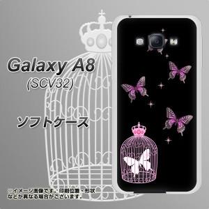 Galaxy A8 SCV32 TPU ソフトケース / やわらかカバー【AG811 蝶の王冠鳥かご(黒×ピンク) 素材ホワイト】 UV印刷 (ギャラクシー エーエ