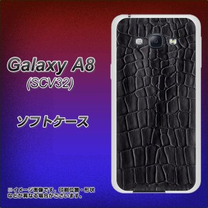 Galaxy A8 SCV32 TPU ソフトケース / やわらかカバー【VA967 レザー ワニ ブラック 素材ホワイト】 UV印刷 (ギャラクシー エーエイト SC