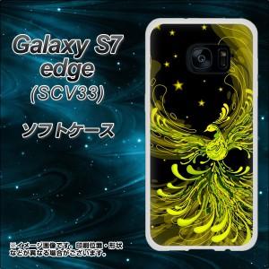 au Galaxy S7 edge SCV33 TPU ソフトケース / やわらかカバー【281 鳳凰の舞い 素材ホワイト】 UV印刷 (ギャラクシーS7 エッジ SCV33/SC