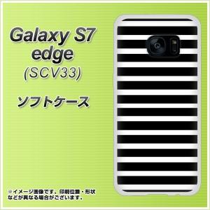 au Galaxy S7 edge SCV33 TPU ソフトケース / やわらかカバー【330 サイドボーダーブラック 素材ホワイト】 UV印刷 (ギャラクシーS7 エ
