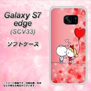 au Galaxy S7 edge SCV33 TPU ソフトケース / やわらかカバー【655 ハート色に染まった恋 素材ホワイト】 UV印刷 (ギャラクシーS7 エッ
