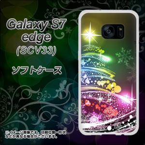 au Galaxy S7 edge SCV33 TPU ソフトケース / やわらかカバー【722 レインボークリスマス 素材ホワイト】 UV印刷 (ギャラクシーS7 エッ