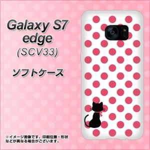 au Galaxy S7 edge SCV33 TPU ソフトケース / やわらかカバー【EK807 ネコとドットミルキーピンク 素材ホワイト】 UV印刷 (ギャラクシー