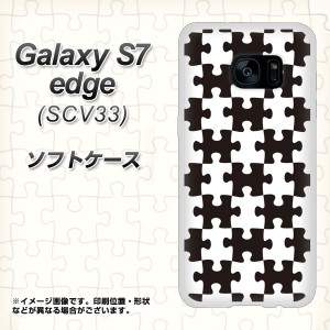 au Galaxy S7 edge SCV33 TPU ソフトケース / やわらかカバー【IB903 ジグソーパズル_モノトーン 素材ホワイト】 UV印刷 (ギャラクシーS