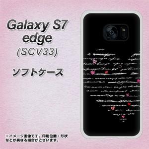 au Galaxy S7 edge SCV33 TPU ソフトケース / やわらかカバー【VA841 ハートのメッセージ 素材ホワイト】 UV印刷 (ギャラクシーS7 エッ
