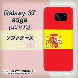 au Galaxy S7 edge SCV33 TPU ソフトケース / やわらかカバー【VA979 スペイン 素材ホワイト】 UV印刷 (ギャラクシーS7 エッジ SCV33/SC