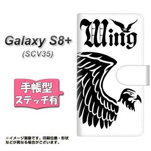 スマホケース galaxy s8プラス手帳型 SCV35 メール便送料無料 【ステッチタイプ】 【 YE908 ウイング 】