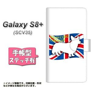 メール便送料無料 Galaxy S8 plus SCV35 手帳型スマホケース 【ステッチタイプ】 【 ZA853 ウェルシュコーギーカーディガン 】横開き (ギ