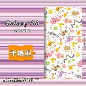 スマホケース galaxy s8手帳型 scv36 メール便送料無料 【 134 Harryup! 】
