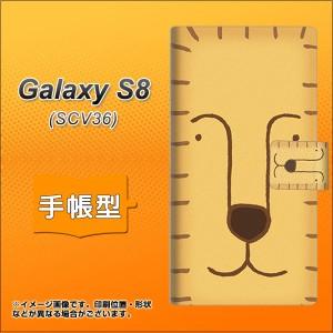 スマホケース galaxy s8手帳型 scv36 メール便送料無料 【 356 らいおん 】