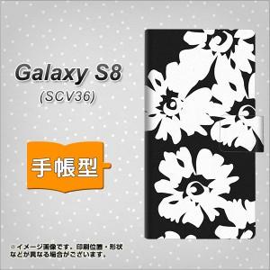 スマホケース galaxy s8手帳型 scv36 メール便送料無料 【 1215 モダンフラワー 】