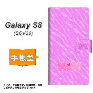 メール便送料無料 Galaxy S8 SCV36 手帳型スマホケース 【 YB904 ゼブラピンク02 】横開き (ギャラクシーS8 SCV36/SCV36用/スマホケース/