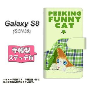 メール便送料無料 Galaxy S8 SCV36 手帳型スマホケース 【ステッチタイプ】 【 YE873 らぶねこ04 】横開き (ギャラクシーS8 SCV36/SCV36