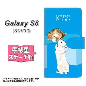 スマホケース galaxy s8手帳型 scv36 メール便送料無料 【ステッチタイプ】 【 YE912 キス02 】