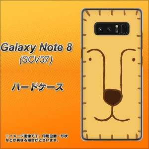 Galaxy Note8 SCV37 ハードケース / カバー【356 らいおん 素材クリア】(ギャラクシーノート8 SCV37/SCV37用)