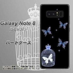 Galaxy Note8 SCV37 ハードケース / カバー【AG812 蝶の王冠鳥かご(黒×青) 素材クリア】(ギャラクシーノート8 SCV37/SCV37用)