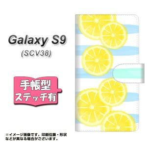 メール便送料無料 au Galaxy S9 SCV38 手帳型スマホケース 【ステッチタイプ】 【 YJ149 フルーツ レモン ボーダー 】横開き (au ギャラ
