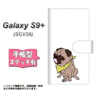メール便送料無料 au Galaxy S9+ SCV39 手帳型スマホケース 【ステッチタイプ】 【 YJ167 犬 Dog ブルドック かわいい 】横開き (au ギャ
