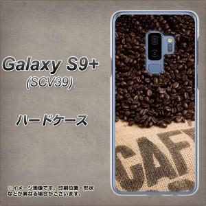 au Galaxy S9+ SCV39 ハードケース / カバー【VA854 コーヒー豆 素材クリア】(au ギャラクシーS9+ SCV39/SCV39用)