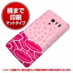 docomo AQUOS PHONE EX SH-04E ハードケース【横まで印刷 1146 kiss&ハート マット調】(アクオスフォンEX/SH04E用)