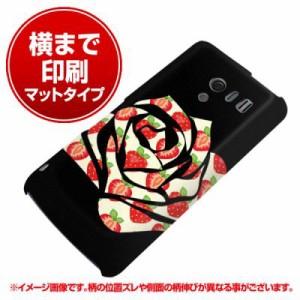 docomo AQUOS PHONE EX SH-04E ハードケース【横まで印刷 1183 イチゴのバラ マット調】(アクオスフォンEX/SH04E用)