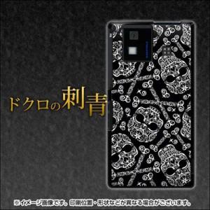 docomo AQUOS PHONE SH-06D ケース / カバー 【363 ドクロの刺青(ブラック素材)】★高解像度版