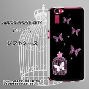 docomo AQUOS PHONE ZETA SH-01F TPU ソフトケース / やわらかカバー【AG811 蝶の王冠鳥かご(黒×ピンク) 素材ホワイト】 UV印刷