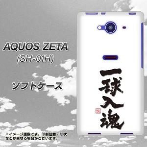 docomo AQUOS ZETA SH-01H TPU ソフトケース / やわらかカバー【OE806 一球入魂 ブラック 素材ホワイト】 UV印刷 (アクオス ゼータ SH-0