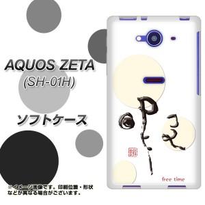 docomo AQUOS ZETA SH-01H TPU ソフトケース / やわらかカバー【OE822 暇 素材ホワイト】 UV印刷 (アクオス ゼータ SH-01H/SH01H用)