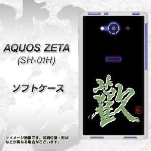 docomo AQUOS ZETA SH-01H TPU ソフトケース / やわらかカバー【OE823 歓 素材ホワイト】 UV印刷 (アクオス ゼータ SH-01H/SH01H用)