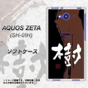 ccf87f869b docomo AQUOS ZETA SH-01H TPU ソフトケース / やわらかカバー【OE828 樹 素材