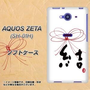 50e9f80613 docomo AQUOS ZETA SH-01H TPU ソフトケース / やわらかカバー【OE831 結 素材