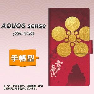 メール便送料無料 AQUOS sense SH-01K 手帳型スマホケース 【 AB801 前田慶次シルエットと家紋 】横開き (アクオスセンス SH-01K/SH01K用