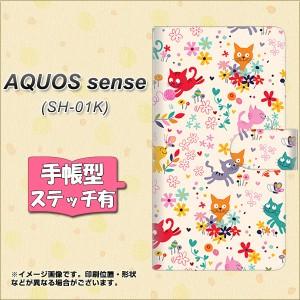 メール便送料無料 AQUOS sense SH-01K 手帳型スマホケース 【ステッチタイプ】 【 693 ネコのあそび場 】横開き (アクオスセンス SH-01K/