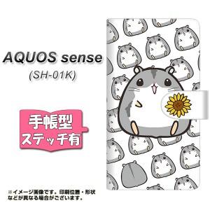 メール便送料無料 AQUOS sense SH-01K 手帳型スマホケース 【ステッチタイプ】 【 SC861 ジャンガリアンハムスター(ノーマル) 】横開き