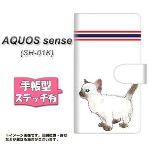 メール便送料無料 AQUOS sense SH-01K 手帳型スマホケース 【ステッチタイプ】 【 YE839 シャム02 】横開き (アクオスセンス SH-01K/SH01