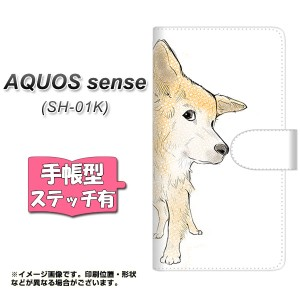 メール便送料無料 AQUOS sense SH-01K 手帳型スマホケース 【ステッチタイプ】 【 YE993 ラブドッグ02 】横開き (アクオスセンス SH-01K/