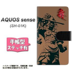 メール便送料無料 AQUOS sense SH-01K 手帳型スマホケース 【ステッチタイプ】 【 YF895 不動明王01 】横開き (アクオスセンス SH-01K/SH