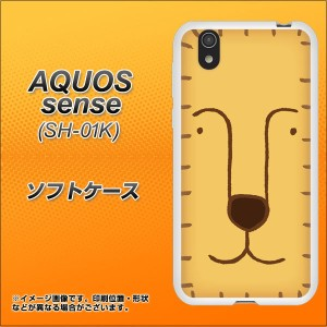 AQUOS sense SH-01K TPU ソフトケース / やわらかカバー【356 らいおん 素材ホワイト】(アクオスセンス SH-01K/SH01K用)