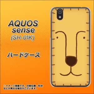 AQUOS sense SH-01K ハードケース / カバー【356 らいおん 素材クリア】(アクオスセンス SH-01K/SH01K用)