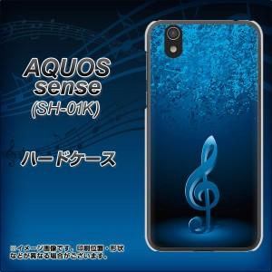 AQUOS sense SH-01K ハードケース / カバー【588 オーケストラ 素材クリア】(アクオスセンス SH-01K/SH01K用)