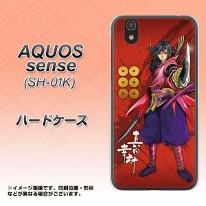AQUOS sense SH-01K ハードケース / カバー【AB807 真田幸村イラストと家紋 素材クリア】(アクオスセンス SH-01K/SH01K用)