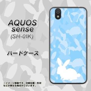 AQUOS sence SH-01K ハードケース / カバー【AG805 うさぎ迷彩風(水色) 素材クリア】(アクオスセンス SH-01K/SH01K用)
