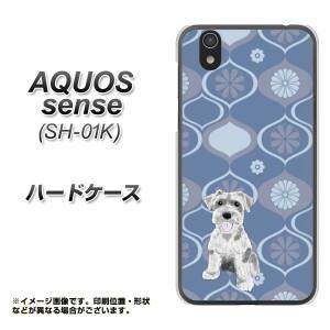 AQUOS sense SH-01K ハードケース / カバー【YJ078 シュナウザー3  素材クリア】(アクオスセンス SH-01K/SH01K用)