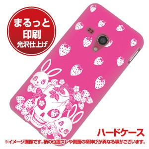 docomo AQUOS PHONE EX SH-02F ハードケース【まるっと印刷 AG836 苺兎(ピンク) 光沢仕上げ】 横まで印刷(アクオスフォンEX/SH02F用)