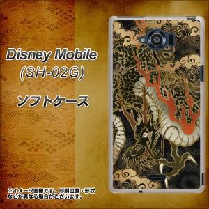 docomo Disney Mobile SH-02G TPU ソフトケース / やわらかカバー【558 いかずちを纏う龍 素材ホワイト】 UV印刷 (ディズニー モバイル/