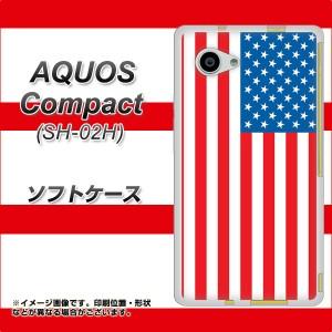 AQUOS Compact SH-02H TPU ソフトケース / やわらかカバー【659 アメリカ 素材ホワイト】 UV印刷 (アクオスコンパクト SH-02H/SH02H用)