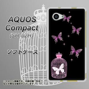 AQUOS Compact SH-02H TPU ソフトケース / やわらかカバー【AG811 蝶の王冠鳥かご(黒×ピンク) 素材ホワイト】 UV印刷 (アクオスコンパ