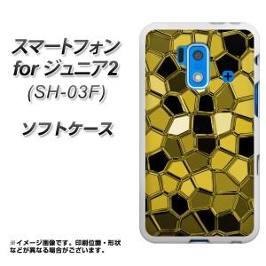 スマートフォン for ジュニア2 SH-03F TPU ソフトケース / やわらかカバー【EK839 テクニカルミラーイエロー 素材ホワイト】 UV印刷 (ス
